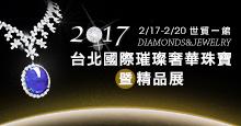 台北國際璀璨奢華珠寶暨精品展