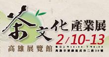 高雄茶文化產業展