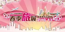 2017高雄展覽館春季旅展暨美食伴手禮展