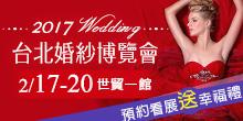 2017台北國際婚紗博覽會