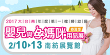 2017台南嬰兒與孕媽咪用品展
