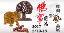 2017/2/10-13高雄佛事用品雕刻藝品展