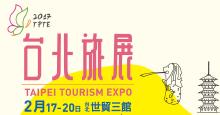2017台北旅展