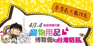 2017台北寵物用品博覽會暨第二屆台灣貓節