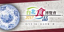 2017台北食品博覽會