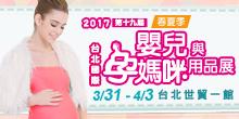 2017台北嬰兒與孕媽咪用品展