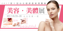 台北美容美體保養品展