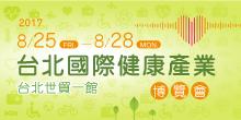 2017台北國際健康產業博覽會