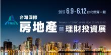 TIEE台灣國際房地產暨理財投資展