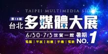 第十八屆台北國際多媒體大展