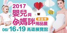 2017高雄嬰兒與孕媽咪用品展暨兒童博覽會