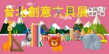 2017台北文具大展