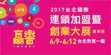 2017第9屆台北國際連鎖加盟暨創業大展