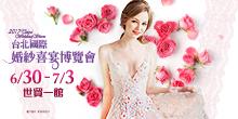 2017台北國際婚紗囍宴博覽會
