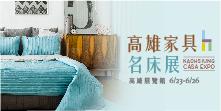 2017 高雄家具名床展