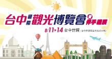 2017台中國際觀光博覽會暨伴手禮展