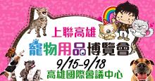 高雄秋季寵物用品博覽會