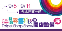 2017台北國際購物商場暨開店設備展