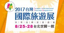 2017台灣國際旅遊展