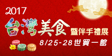 2017台灣美食暨伴手禮展