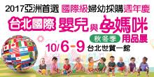 2017台北國際嬰兒與孕媽咪用品展暨兒童博覽會秋冬季