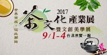 2017台北國際茶文化產業暨文創美學展
