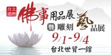 2017台北國際佛事用品暨雕刻藝品展