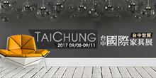 2017台中國際家具展