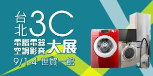 2017台北3C電腦電器空調影音大展