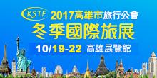 2017高雄市旅行公會冬季國際旅展