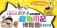 台北國際寵物用品博覽會(冬季展)