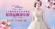 第二十二屆台北國際婚紗喜宴博覽會