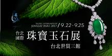 2017台北國際珠寶玉石展