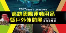 2017高雄國際運動用品展暨戶外休閒展