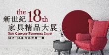 第18屆新世紀家具精品大展
