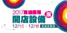 高雄國際智慧零售科技暨開店設備展