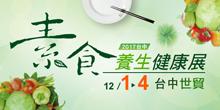 2017/12/01-04 台中素食養生健康展