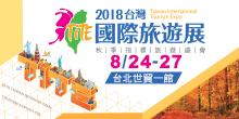 2018 TITE台灣國際旅遊展─台北秋季旅展