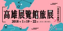 2018高雄展覽館旅展暨美食伴手禮展