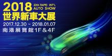 2018世界新車大展
