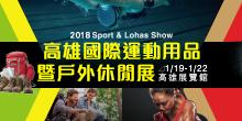 2017台北國際運動用品暨戶外休閒展