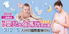 2018台中嬰兒與孕媽咪用品展暨兒童博覽會(春夏季)